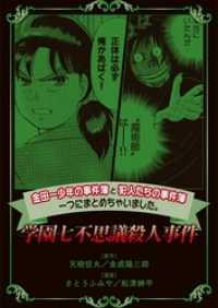 金田一少年の事件簿と犯人たちの事件簿 一つにまとめちゃいました。学園七不思議殺人事件