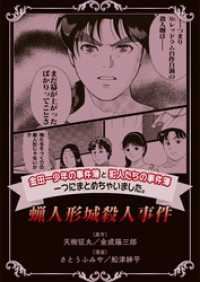 金田一少年の事件簿と犯人たちの事件簿 一つにまとめちゃいました。蝋人形城殺人事件