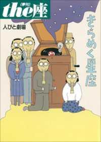 2 人びと劇場 きらめく星座(1999)