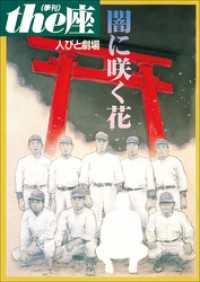 3 人びと劇場 闇に咲く花(1999)