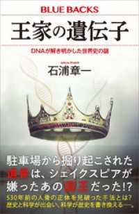 王家の遺伝子 DNAが解き明かした世界史の謎