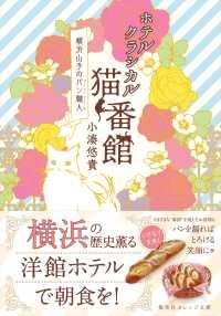 ホテルクラシカル猫番館 横浜山手のパン職人
