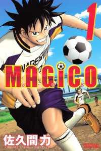 MAGiCO 全17巻セット