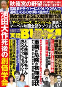 紀伊國屋書店BookWebで買える「実話BUNKA超タブー vol.46【電子普及版】」の画像です。価格は600円になります。