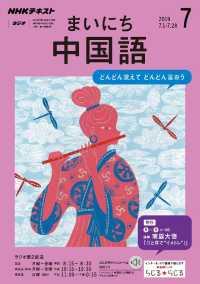 定番 中国語の画像