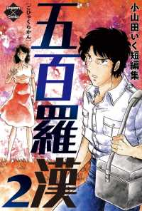 紀伊國屋書店BookWebで買える「五百羅漢 2」の画像です。価格は540円になります。