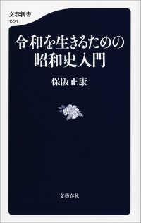 令和を生きるための昭和史入門