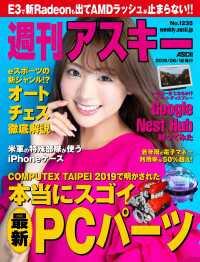 紀伊國屋書店BookWebで買える「週刊アスキーNo.1235(2019年6月18日発行」の画像です。価格は359円になります。