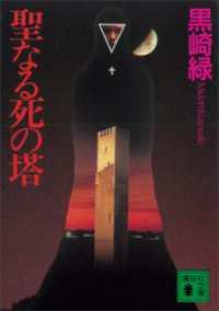 聖なる死の塔