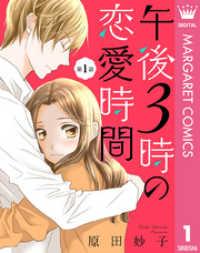 【単話売】午後3時の恋愛時間 1