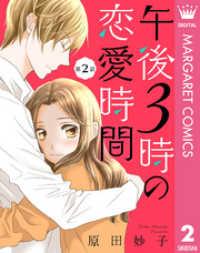 【単話売】午後3時の恋愛時間 2