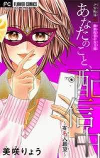 紀伊國屋書店BookWebで買える「少女転落 13【動画配信の女王様】 ?あなたのこと、配信中?【マイクロ】」の画像です。価格は129円になります。