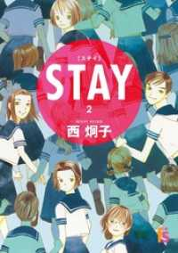 STAY【マイクロ】(2)