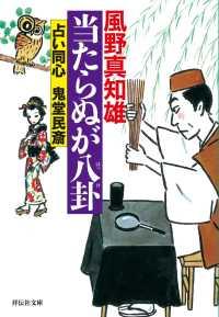 当たらぬが八卦 占い同心 鬼堂民斎(1)