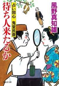 待ち人来たるか 占い同心 鬼堂民斎(3)