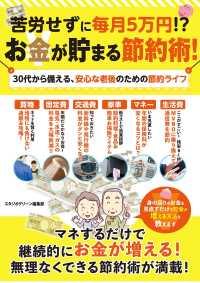 苦労せずに毎月5万円!?お金が貯まる節約術!30代から備える、安心な老後のための節約ライフ
