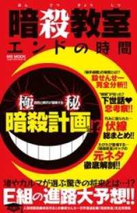 紀伊國屋書店BookWebで買える「暗殺教室 エンドの時間」の画像です。価格は799円になります。