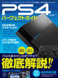 紀伊國屋書店BookWebで買える「PS4パーフェクトガイド」の画像です。価格は300円になります。