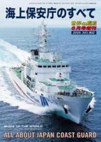 海上保安庁 階級の画像