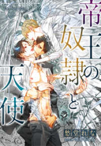 【電子オリジナル】帝王の奴隷と天使