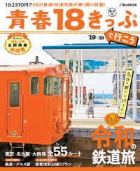紀伊國屋書店BookWebで買える「青春18きっぷで行こう '19?'20」の画像です。価格は840円になります。