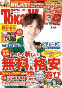 紀伊國屋書店BookWebで買える「TokaiWalker東海ウォーカー2019年7月号」の画像です。価格は544円になります。
