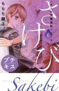 紀伊國屋書店BookWebで買える「大人の問題提起シリーズ さけび プチキス(6)」の画像です。価格は108円になります。