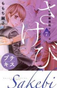 紀伊國屋書店BookWebで買える「大人の問題提起シリーズ さけび プチキス(7)」の画像です。価格は108円になります。