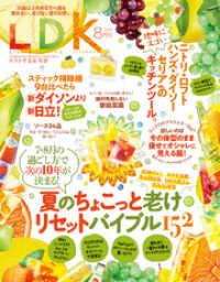 紀伊國屋書店BookWebで買える「LDK (エル・ディー・ケー 2019年8月号」の画像です。価格は629円になります。