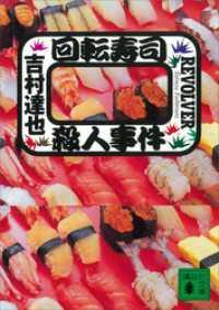 回転寿司殺人事件
