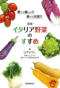 国産・イタリア野菜のすすめ