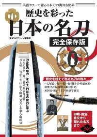 歴史を彩った日本の名刀 完全保存版