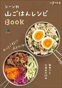 シーン別山ごはんレシピBOOK