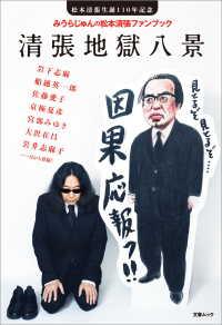松本清張生誕110年記念 みうらじゅんの松本清張ファンブック「清張地獄八景」