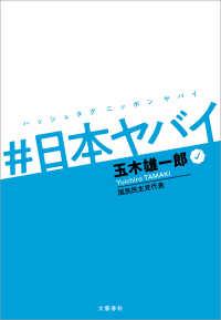 紀伊國屋書店BookWebで買える「#日本ヤバイ」の画像です。価格は1,200円になります。