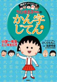 満点ゲットシリーズ ちびまる子ちゃん 既刊35点セット