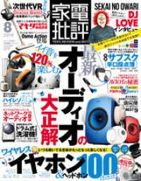 紀伊國屋書店BookWebで買える「家電批評 2019年 8月号」の画像です。価格は680円になります。