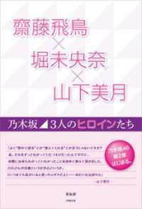 齋藤飛鳥×堀未央奈×山下美月 ~乃木坂 3人のヒロインたち~