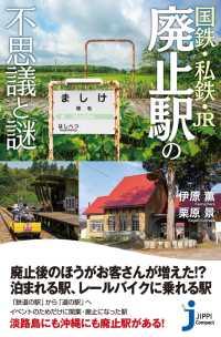 紀伊國屋書店BookWebで買える「国鉄・私鉄・JR 廃止駅の不思議と謎」の画像です。価格は874円になります。