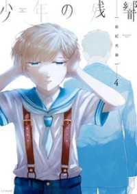 少年の残響(4)