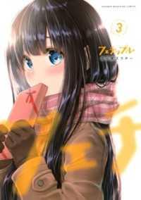 フェチップル~僕らの純粋な恋~(3)