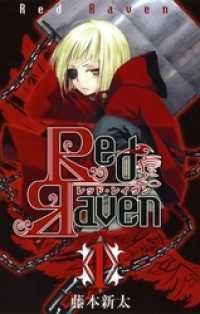 Red Raven 全9巻セット