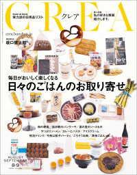 CREA 2019年8月・9月合併号