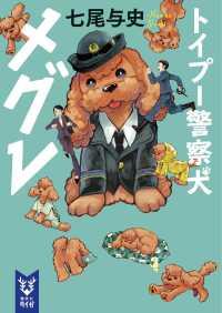 【2冊セット】トイプー警察犬 メグレシリーズ