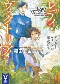 【4冊セット】レディ・ヴィクトリアシリーズ
