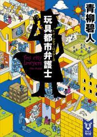 【2冊セット】玩具都市弁護士シリーズ