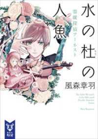 【3冊セット】霊媒探偵アーネストシリーズ