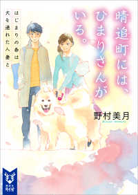 【2冊セット】ひまりさんシリーズ