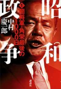 昭和政争1 闇将軍・角栄最後の1000日