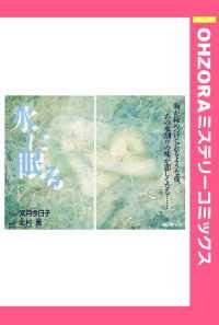 紀伊國屋書店BookWebで買える「水に眠る 【単話売】」の画像です。価格は162円になります。